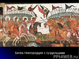 Битва Новгородцев с суздальцами Битва Новгородцев с суздальцами