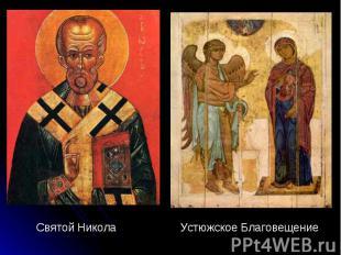 Святой Никола Устюжское Благовещение Святой Никола Устюжское Благовещение