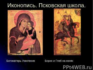 Богоматерь Умиление Борис и Глеб на конях Богоматерь Умиление Борис и Глеб на ко