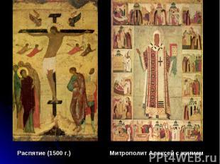 Распятие (1500 г.) Митрополит Алексей с житием