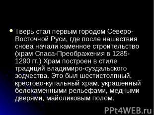 Тверь стал первым городом Северо-Восточной Руси, где после нашествия снова начал