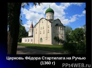 Церковь Фёдора Стартилата на Ручью (1360 г) Церковь Фёдора Стартилата на Ручью (
