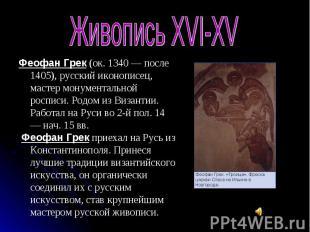 Феофан Грек (ок. 1340 — после 1405), русский иконописец, мастер монументальной р