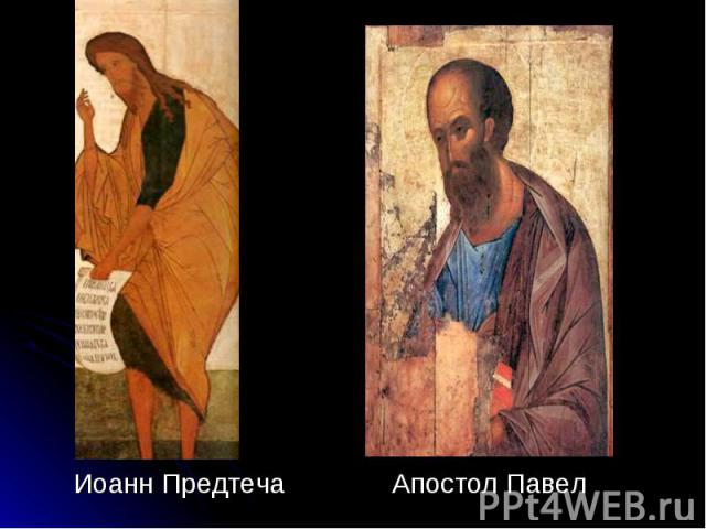 Иоанн Предтеча Апостол Павел Иоанн Предтеча Апостол Павел