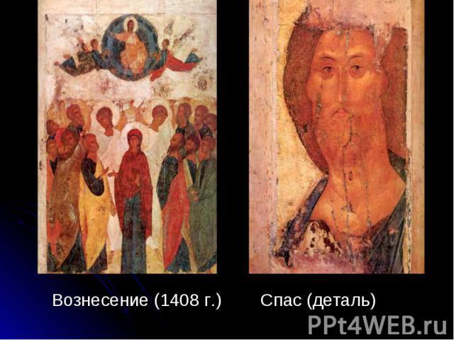 Вознесение (1408 г.) Спас (деталь) Вознесение (1408 г.) Спас (деталь)