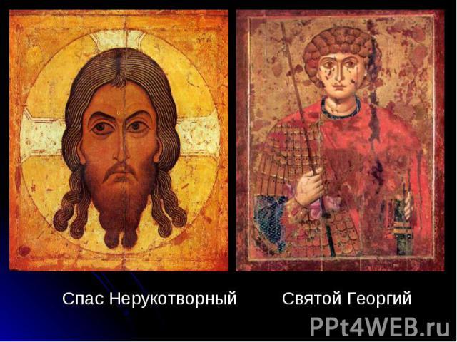 Спас Нерукотворный Святой Георгий Спас Нерукотворный Святой Георгий