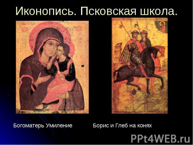 Богоматерь Умиление Борис и Глеб на конях Богоматерь Умиление Борис и Глеб на конях
