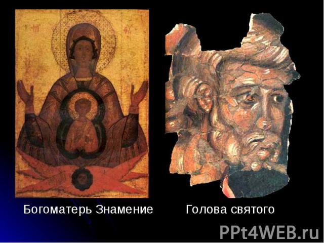 Богоматерь Знамение Голова святого Богоматерь Знамение Голова святого