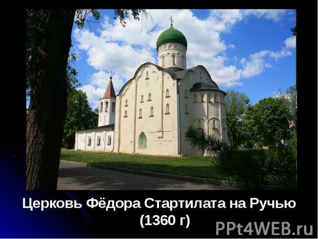 Церковь Фёдора Стартилата на Ручью (1360 г) Церковь Фёдора Стартилата на Ручью (1360 г)