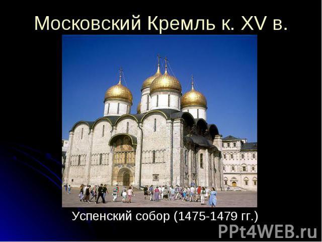 Успенский собор (1475-1479 гг.) Успенский собор (1475-1479 гг.)