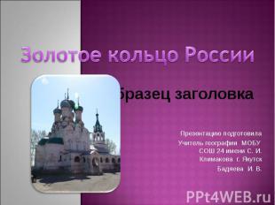 Презентацию подготовила Учитель географии МОБУ СОШ 24 имени С. И. Климакова г. Я