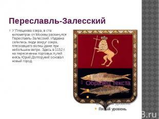 Переславль-Залесский У Плещеева озера, в ста километрах от Москвы раскинулся Пер