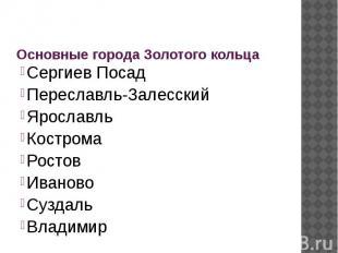 Основные города Золотого кольца Сергиев Посад Переславль-Залесский Ярославль Кос