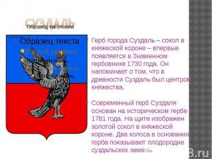 Герб города Суздаль – сокол в княжеской короне – впервые появляется в Знаменном
