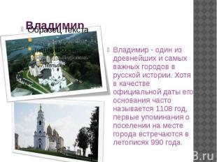 Владимир Владимир - один из древнейших и самых важных городов в русской истории.
