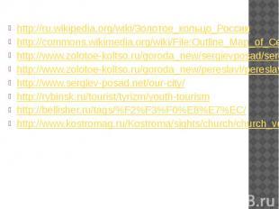 http://ru.wikipedia.org/wiki/Золотое_кольцо_России http://commons.wikimedia.org/