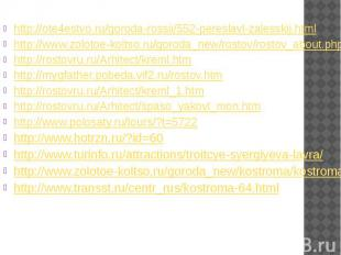 http://ote4estvo.ru/goroda-rossii/552-pereslavl-zalesskij.html http://www.zoloto
