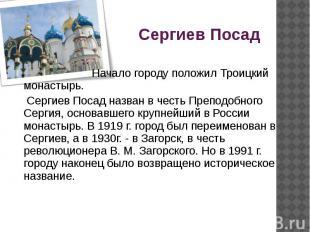 Сергиев Посад Начало городу положил Троицкий монастырь. Сергиев Посад назван в ч