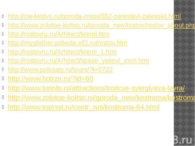http://ote4estvo.ru/goroda-rossii/552-pereslavl-zalesskij.html http://www.zolotoe-koltso.ru/goroda_new/rostov/rostov_about.php http://rostovru.ru/Arhitect/kreml.htm http://mygfather.pobeda.vif2.ru/rostov.htm http://rostovru.ru/Arhitect/kreml_1.htm h…