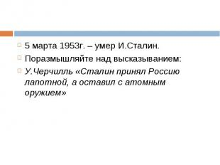 5 марта 1953г. – умер И.Сталин. 5 марта 1953г. – умер И.Сталин. Поразмышляйте на