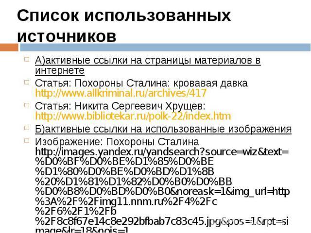 А)активные ссылки на страницы материалов в интернете А)активные ссылки на страницы материалов в интернете Статья: Похороны Сталина: кровавая давка http://www.allkriminal.ru/archives/417 Статья: Никита Сергеевич Хрущев: http://www.bibliotekar.ru/polk…