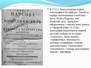 В 1711 г. была основана первая типография в Петербурге. Одной из первых напечата