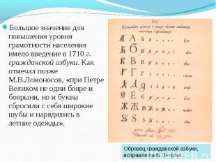 Большое значение для повышения уровня грамотности населения имело введение в 171