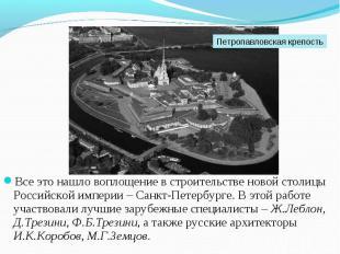 Все это нашло воплощение в строительстве новой столицы Российской империи – Санк