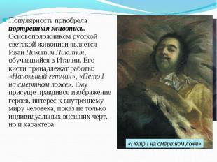 Популярность приобрела портретная живопись. Основоположником русской светской жи
