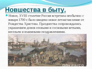 Новое, XVIII столетие Россия встретила необычно: с января 1700 г.было введено но