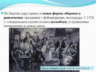 Из Европы царь привез и новые формы общения и развлечения: праздники с фейерверк