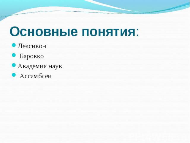 Лексикон Лексикон Барокко Академия наук Ассамблеи