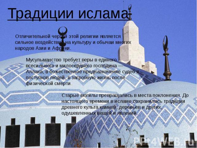 Традиции ислама