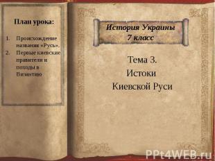 История Украины 7 класс Тема 3. Истоки Киевской Руси