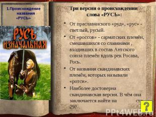 От праславянского «руд», «рус» - светлый, русый. От праславянского «руд», «рус»