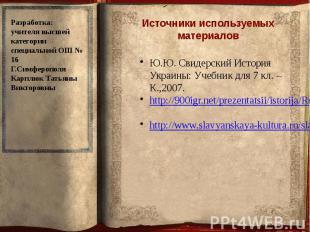 Источники используемых материалов Ю.Ю. Свидерский История Украины: Учебник для 7