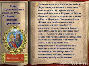 Рассказ о киевских князьях Аскольде и Дире Нестор начинает с того, что двое из в