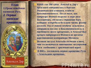 В 860 г на 200 судах Аскольд и Дир с дружиной отправились к берегам Византийской