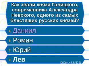 A Даниил A Даниил B Роман C Юрий D Лев