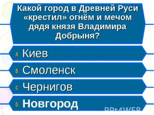 A Киев A Киев B Смоленск C Чернигов D Новгород