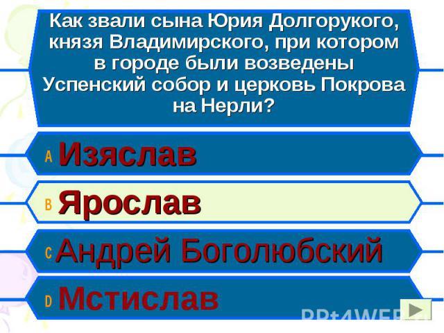 A Изяслав A Изяслав B Ярослав C Андрей Боголюбский D Мстислав