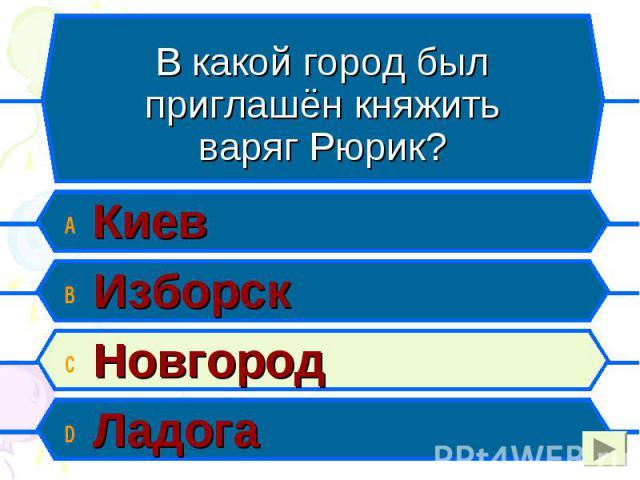 A Киев A Киев B Изборск C Новгород D Ладога