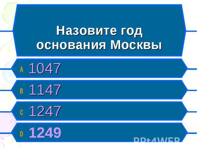 A 1047 A 1047 B 1147 C 1247 D 1249