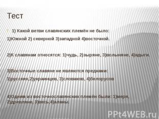 Тест 1) Какой ветви славянских племён не было: 1)Южной 2) северной 3)западной 4)