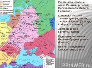Ильменские словене – озеро Ильмень,р.Ловать, Волхов.(города: Ладога, Новгород).