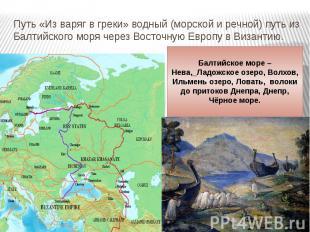 Путь «Из варяг в греки» водный (морской и речной) путь из Балтийского моря через