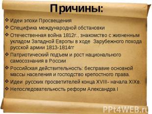 Идеи эпохи Просвещения Идеи эпохи Просвещения Специфика международной обстановки