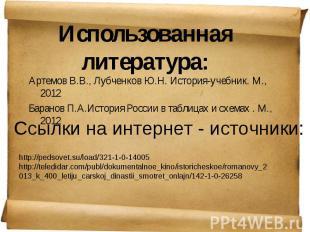 Артемов В.В., Лубченков Ю.Н. История-учебник. М., 2012 Артемов В.В., Лубченков Ю