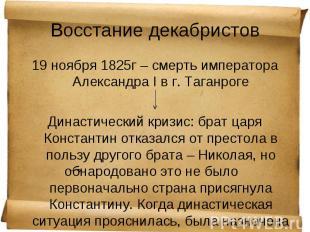 19 ноября 1825г – смерть императора Александра I в г. Таганроге 19 ноября 1825г