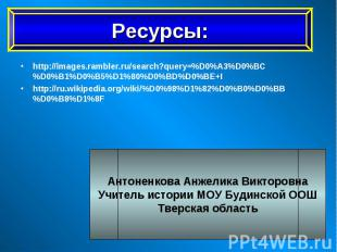 http://images.rambler.ru/search?query=%D0%A3%D0%BC%D0%B1%D0%B5%D1%80%D0%BD%D0%BE